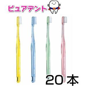【メール便送料無料☆】ライオン スリムヘッド2 歯ブラシ  20本入 34M [ヘルスケア&ケア用品] DENT . EX Slimhead2 34m