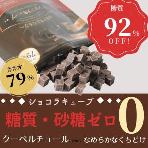 砂糖不使用チョコレート 糖類ゼロ 高カカオ クーベルチュール 糖質制限 低糖質 手作りお菓子にもオス...