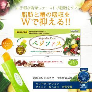 野菜ファーストにオススメ レタス23個分の水溶性食物繊維 糖と脂肪の吸収を抑える 食前のデザートゼリ...