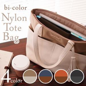 バイカラー ナイロン トートバッグ a4 軽量 ビジネスバッグ