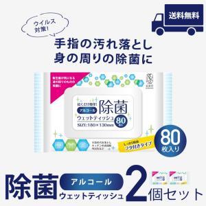 送料無料 即納 拭くだけ簡単除菌 アルコール除菌ウェットティッシュ 80枚入り×2個セット  除菌シート  予防 ウェットシート フタ付き