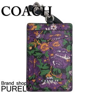 コーチ COACH 小物 カードケース レディース アウトレット ローズ メドウ ランヤード F57990 SVVO バイオレットマルチ|purely