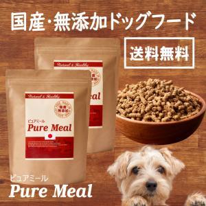 国産・無添加 小型犬 ドッグフード ピュアミール・ドッグ1.3kg(650g×2袋)1袋あたり1,890円 / 送料無料|puremeal