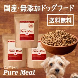 国産・無添加 小型犬 ドッグフード ピュアミール・ドッグ1.95kg(650g×3袋)1袋あたり1,870円 / 送料無料|puremeal