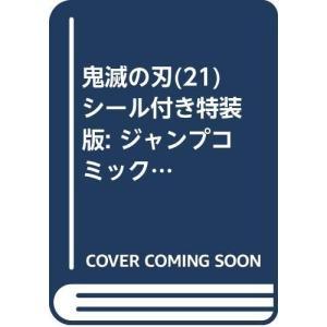 鬼滅の刃(21) シール付き特装版: ジャンプコミックス きめつのやいば キメツノヤイバ 毀滅