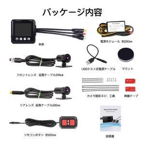 VSYSTO バイク用 全体防水 ドライブレコーダー WiFi搭載 日本全国LED信号機対応 前後2カメラ 150°広角 200万画素 1080PフルHD 同時録画 SONY IMX323センサー 6|puremiamuserekuto|08