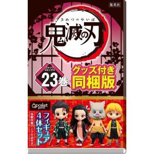 鬼滅の刃 23巻 フィギュア付き同梱版 (ジャンプコミックス)きめつのやいば キメツノヤイバ 毀滅