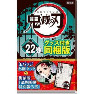 鬼滅の刃 22巻 缶バッジセット・小冊子付き同梱版 (ジャンプコミックス)きめつのやいば キメツノヤイバ 毀滅