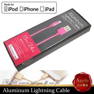 iPhone7対応 充電ケーブル MFI認証 Apple認証品 ライトニングケーブル Lightning Cable アイフォン7 メール便(ゆうパケット)対応商品