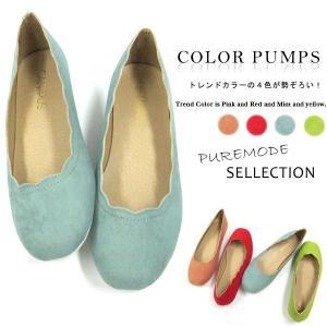 パンプス レディース 靴 シューズ ナチュラル カジュアル カラーパンプス