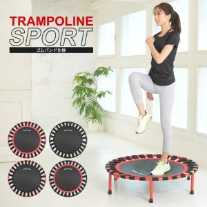 トランポリンスポーツ ゴムバンド 93cm トランポリン 家庭用 大人用 ダイエット器具 ダイエット 器具