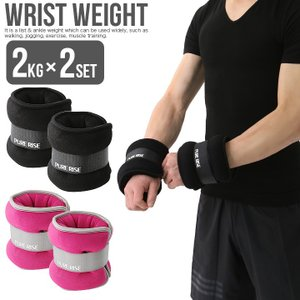 リストウェイト 2kg 2個セット アンクルウエイト  ダンベル 女性 用 男性 ダイエット エクササイズ 腕 肩  手首 引き締め