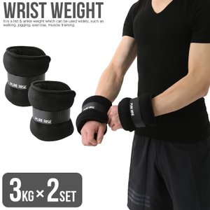 リストウェイト 3kg 2個セット アンクルウエイト  ダンベル 女性 用 男性 ダイエット エクササイズ 腕 肩  手首 引き締め