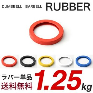 単品 ラバー 1.25kg用 ダンベル バーベル 変換 追加 交換