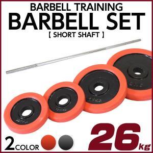 バーベル ショート シャフト セット 26kg 筋トレ トレーニング ベンチプレス