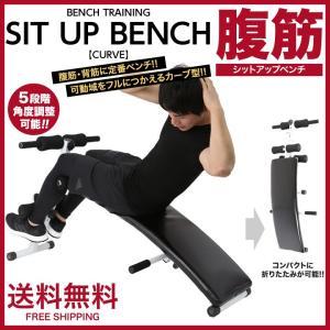 シットアップベンチ アーチ型 腹筋 背筋 筋トレ 器具 トレ...
