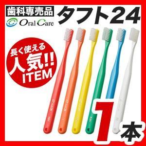 【メール便送料無料】オーラルケアタフト24歯ブラシ 1本