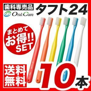 【メール便】【送料無料】オーラルケアタフト24歯ブラシ 10本セット [M便 10/25]