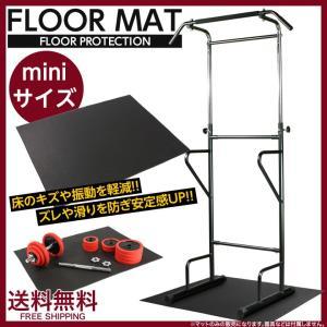 PVCマットミニ フロアマット 振動 キズ防止 防音 ベンチマット  100cm×77cm