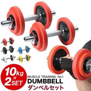 ダンベル セット 片手 10kg 2個セット 合計20kg 両手用 両腕用 ラバー シャフト プレート