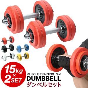 ダンベル セット 片手 15kg 2個セット 合計30kg 両手用 両腕用 ラバー シャフト プレート