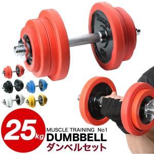 ダンベル セット 片手 25kg ラバー シャフト プレート 筋トレ 器具