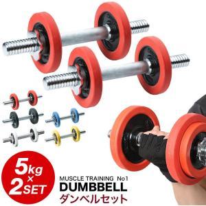 ダンベル セット 片手 5kg 2個セット 合計10kg 両手用 両腕用 ラバー シャフト プレート