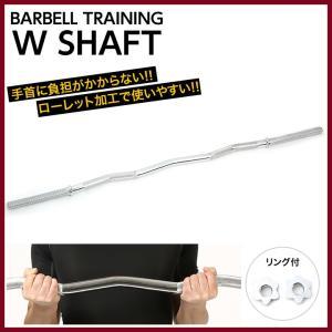 バーベル用 Wシャフト 【Wシャフト 1本単品】