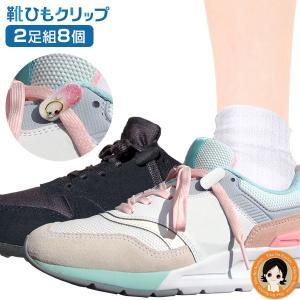 デコれる 靴ひもクリップ 2足組8個 ソレナー 靴紐クリップ シュークリップ ほどけない靴ひも スニーカー 靴 紐 ひも 靴ひも クリップ ストッパー nkpの商品画像 ナビ