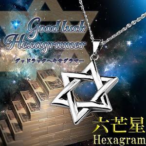 世界一の開運!六芒星が運気を開放! 世界の富豪、そして歴史には 【六芒星】が関わっていました!