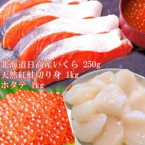 お取り寄せ 全3品B 北海道発 グルメ セット 産地 直送 取り寄せ いくら 醤油漬け ホタテ 紅鮭 口コミ ランキング おすすめ 刺身 魚 鮭 魚介