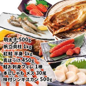 送料無料 お取り寄せ 全7品 北海道 グルメ セット 産地 直送 取り寄せ 口コミ ランキング おすすめ ししゃも ホタテ 魚 鮭 魚介 肉