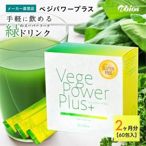 メーカー直営店【送料無料】ベジパワープラス(60包入)|pureshop
