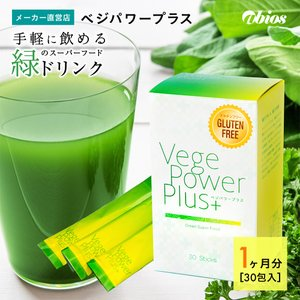 メーカー直営店【送料無料】ベジパワープラス(30包入)|pureshop
