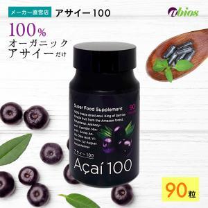 メーカー直営店【送料無料】アサイー100(90粒入)|pureshop