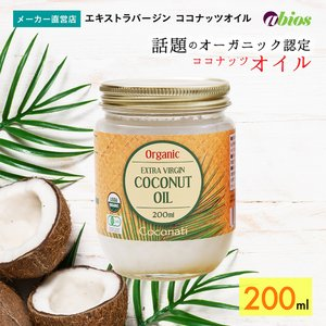 【3,980円以上送料無料】メーカー直営店エキストラバージン ココナッツオイル(200ml)Coconut Oil|pureshop