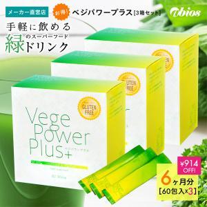 メーカー直営店【送料無料】[3箱セット]ベジパワープラス(60包入)|pureshop