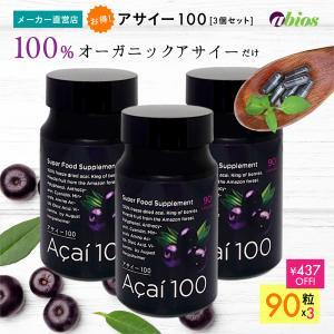 メーカー直営店【送料無料】[3個セット]アサイー100 (90粒入)|pureshop
