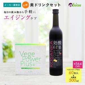 メーカー直営店【送料無料】美ドリンクセット(ベジパワープラス 60包入+効酸果)|pureshop
