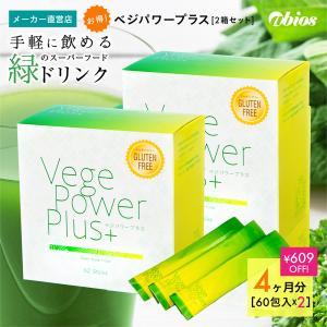 メーカー直営店【送料無料】[2箱セット]ベジパワープラス(60包入)|pureshop