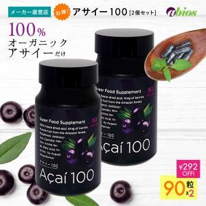 メーカー直営店【送料無料】[2個セット]アサイー100(90粒入)|pureshop