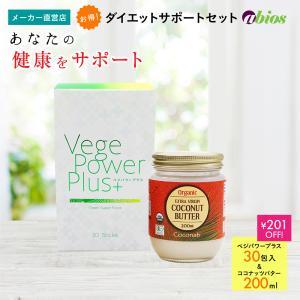 メーカー直営店【送料無料】ダイエットサポートセット(ベジパワープラス 30包入+ココナッツバター)|pureshop