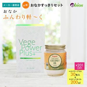 メーカー直営店【送料無料】おなかすっきりセット(ベジパワープラス 30包+ココナッツオイル)|pureshop