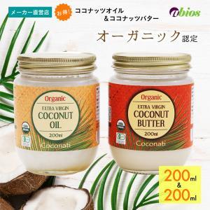 メーカー直営店エキストラバージン ココナッツオイル(200ml)&ココナッツバター(200ml)|pureshop