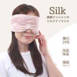 アイマスク シルク 耳が痛くならない 柔らか 肌に優しい シルク シルクアイマスク 快眠グッズ 旅行...