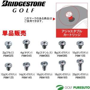 ブリヂストンゴルフ JGRシリーズ対応 アジャスタブルカートリッジ 単品【■B■】 puresuto