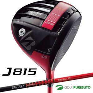 2015年モデル ブリヂストンゴルフ J815ドライバー Tour AD J15-11W シャフト 即納