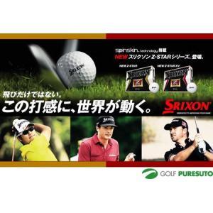 ゴルフボール ダンロップ スリクソン Z-STAR / Z-STAR XV 1ダース 2015 日本仕様 即納