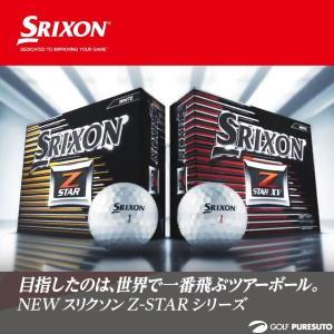 【オウンネーム】ダンロップ 2017 NEW スリクソン Z-STAR/Z-STAR XV ゴルフボール 1ダース 【■Do■】
