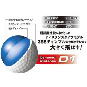 ゴルフボール 本間ゴルフ D1 1ダース 即納の詳細画像4